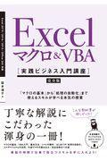 Excelマクロ&VBA[実践ビジネス入門講座]【完全版】の本