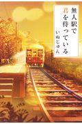 無人駅で君を待っているの本