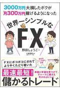 3000万円大損したボクが月300万円稼げるようになった世界一シンプルなFXの本