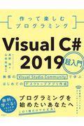 作って楽しむプログラミング Visual C# 2019超入門の本