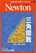 Newton (ニュートン) 2019年 10月号の本
