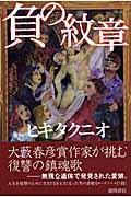 負の紋章の本