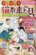 ねこぱんち猫が来た日の本