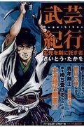 武芸紀行 生死を剣に託す者 vol.1の本