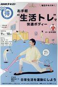 """毎日テキパキ!お手軽""""生活トレ""""で快適ボディーの本"""