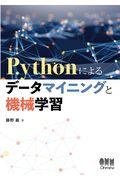 Pythonによるデータマイニングと機械学習の本