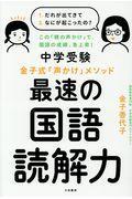 中学受験金子式「声かけ」メソッド最速の国語読解力の本