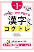 1日5分!教室で使える漢字コグトレ小学1年生の本