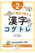 1日5分!教室で使える漢字コグトレ小学2年生の本