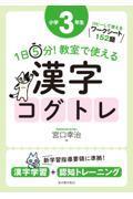 1日5分!教室で使える漢字コグトレ小学3年生の本