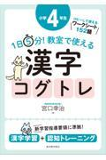 1日5分!教室で使える漢字コグトレ小学4年生の本