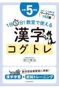 1日5分!教室で使える漢字コグトレ小学5年生の本