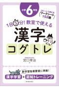 1日5分!教室で使える漢字コグトレ小学6年生の本