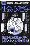 眠れなくなるほど面白い図解社会心理学の本