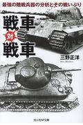 戦車対戦車の本