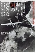 戦場における34の意外な出来事の本