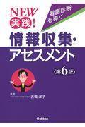 第6版 NEW実践!看護診断を導く情報収集・アセスメントの本