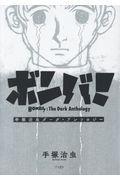 ボンバ! 手塚治虫ダーク・アンソロジーの本