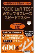 TOEIC(R) L&R TEST 必ず☆でるフレーズスピードマスターの本