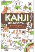 はじめてのかんじ(漢字)Let's Explore KANJIの本