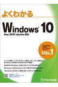 よくわかるWindows10の本