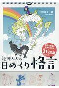 龍神ガガの日めくり格言の本