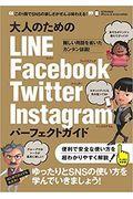 大人のためのLINE/Facebook/Twitter/Instagram パーフェクトガイドの本