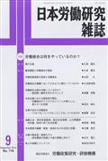 日本労働研究雑誌 2019年 09月号の本