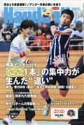 Handball (ハンドボール) 2019年 09月号の本