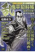 コミック乱セレクション竜闘虎争の本