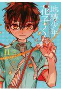 特装版 地縛少年花子くん 11の本
