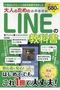 大人のためのLINEの教科書の本
