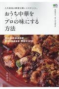 おうち中華をプロの味にする方法の本