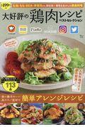 大好評の鶏肉レシピベストセレクションの本