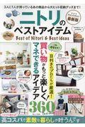 ニトリのベストアイテム最新版の本