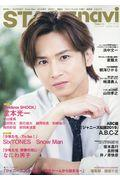 STAGE navi vol.35の本