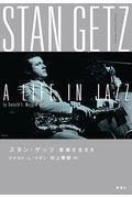 スタン・ゲッツ音楽を生きるの本