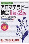 アロマテラピー検定1級・2級テキスト&問題集の本