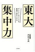 東大集中力の本