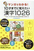 マンガでわかる!10才までに覚えたい漢字1026の本