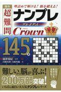 傑作超難問ナンプレプレミアム145選Crownの本