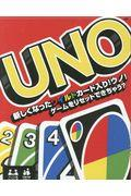 UNOの本