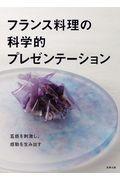 フランス料理の科学的プレゼンテーションの本