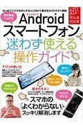 Androidスマートフォン迷わず使える操作ガイドの本