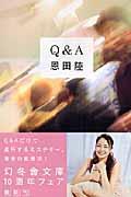 Q&Aの本
