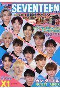 K☆STAR SEVENTEEN大特集号の本