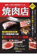 焼肉店 第27集の本