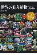 世界の多肉植物3070種の本