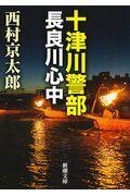 十津川警部 長良川心中の本