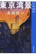 第2版 東京湾景の本